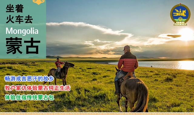 2018明择蒙古旅游线路推荐