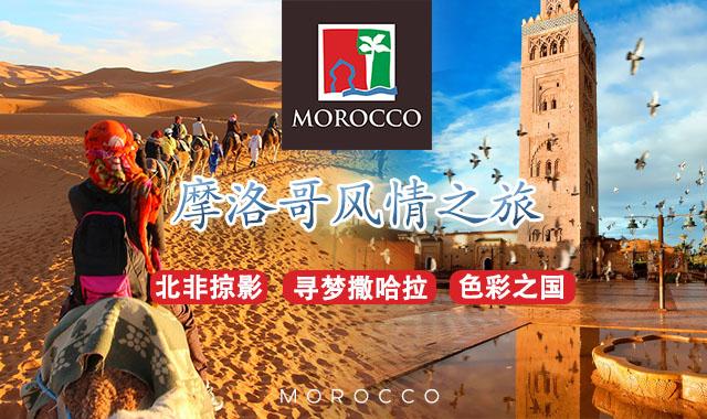 2018明择摩洛哥旅游